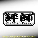 ひらめ 『 鮃師 』 - Flat FIsh Freak
