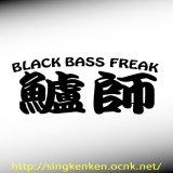 『鱸師』 BLACK BASS Rタイプ
