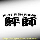 『鮃師』 FlatFish Rタイプ