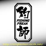 『釣師』 縦タイプ
