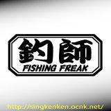 『釣師』 横タイプ