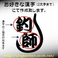 釣り針ステッカー(漢字指定)