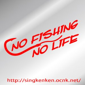 画像1: No Fishing No Life