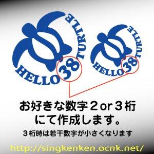 画像1: HELLO TURTLE お好きな数字 2桁or3桁