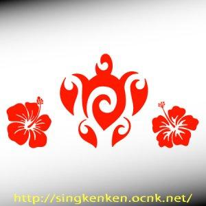 画像1: HONU 亀