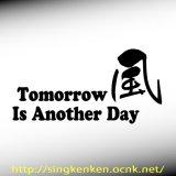 明日は明日の風が吹く『風』No02