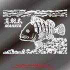 他の画像2: マハタ ステッカー