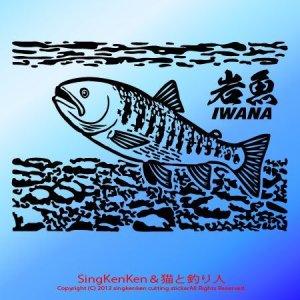 画像1: 岩魚 ステッカー
