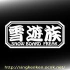 他の画像2: 『 雪遊族 』 SNOW BOARD FREAK