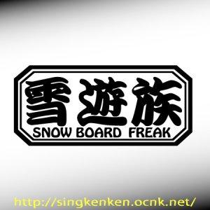 画像1: 『 雪遊族 』 SNOW BOARD FREAK