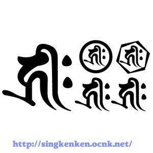 画像1: 梵字ステッカー セット キリーク