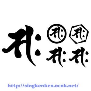 画像1: 梵字ステッカー セット サク