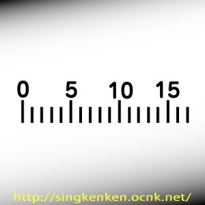 画像1: ものさし 15cmタイプ
