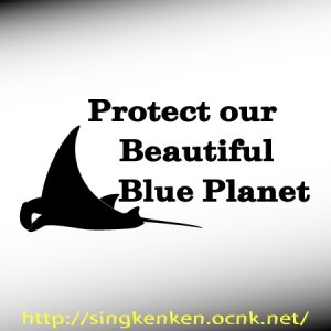 画像1: Blue Planet メッセージ&マンタ