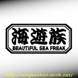 『海遊族』 BEAUTIFUL SEA FREAK