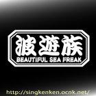 他の画像1: 『波遊族』 BEAUTIFUL SEA FREAK