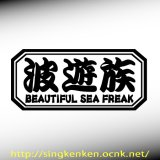 『波遊族』 BEAUTIFUL SEA FREAK