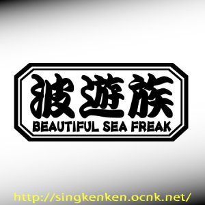画像1: 『波遊族』 BEAUTIFUL SEA FREAK