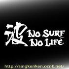 他の画像1: No Surf No Life