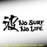 No Surf No Life