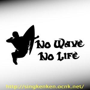 画像1: No Surf No Life サーフ