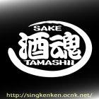 他の画像1: 酒魂 TAMASII