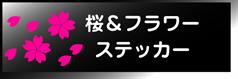 さくら 桜 &フラワー ステッカー