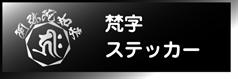 梵字ステッカー
