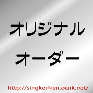 画像1: 菊池様 7/15ご依頼分