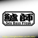 シーバス&ブラックバス 『 鱸師 』 SEA BASS FREAK