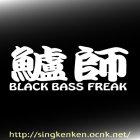 他の画像1: 『鱸師』 BLACK BASS