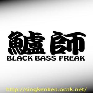 画像1: 『鱸師』 BLACK BASS