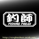 他の画像1: 『釣師』 横タイプ