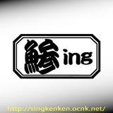 『鯵ing』アジング ステッカー