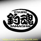 釣魂 Tamashii
