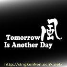 他の画像1: 明日は明日の風が吹く『風』No01