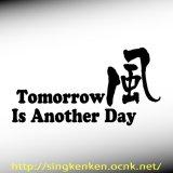 明日は明日の風が吹く『風』No01