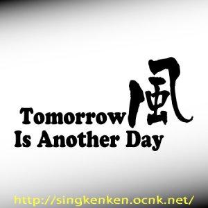 画像1: 明日は明日の風が吹く『風』No01