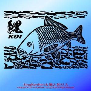 画像1: 鯉 ステッカー