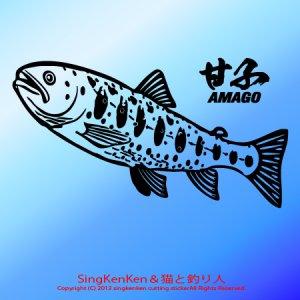 画像1: アマゴ ステッカー
