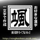 他の画像2: 『枠』 漢字