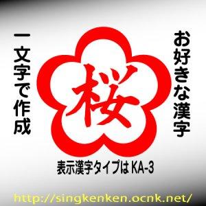 画像1: 『花枠』 漢字