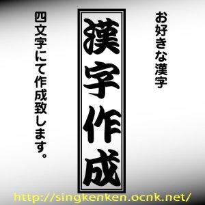 画像1: 『枠』 漢字