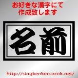 『枠』 漢字