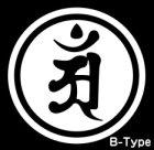 他の画像1: 梵字ステッカー