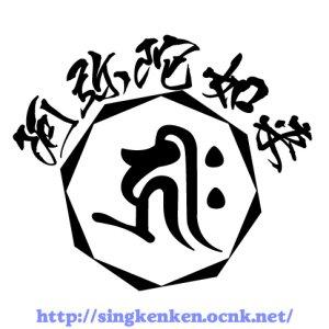 画像1: 戌(いぬ)亥(いのしし)年生まれ   キリーク