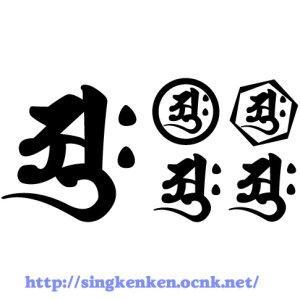 画像1: 梵字ステッカー セット アーク