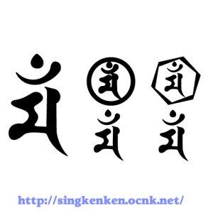 画像1: 梵字ステッカー セット マン