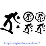 梵字ステッカー セット タラーク