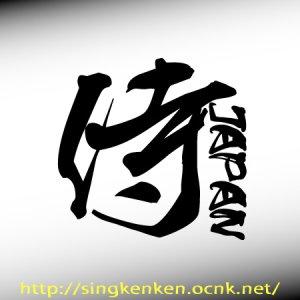 画像1: 『侍』 JAPAN
